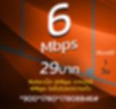 โปรเน็ตทรู 6Mbps 29บาท พิเศษ.jpg