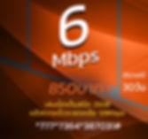 โปรเน็ตAIS 6Mbps 850บาท ลดสปีด.jpg