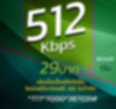 เน็ตAIS 512Kbps 29บาท รายวัน.jpg