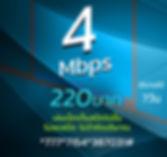 เน็ตAIS 4Mbps 220 New ไม่ลดสปีด.jpg