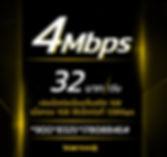 โปรเน็ตทรูรายวัน 4Mbps 32บาท.jpg