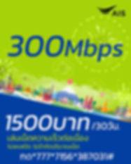 เน็ตAIS 1500บาท 300Mbps.jpg