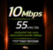 เน็ตAIS 10Mbps 55บาท NewAIS.jpg