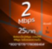 โปรเน็ตทรู 2Mbps 25บาท พิเศษ.jpg