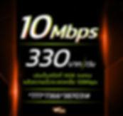 เน็ตAIS 10Mbps 330บาท NewAIS.jpg