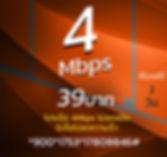 โปรเน็ตทรู 4Mbps 39บาท พิเศษ.jpg