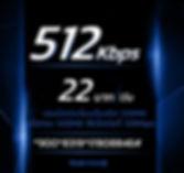 22บาท512Kbps.JPG