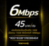 โปรเน็ตทรูรายวัน 6Mbps 45บาท.jpg