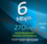 เน็ตAIS 6Mbps 270 New ไม่ลดสปีด.jpg