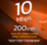 โปรเน็ตทรู 10Mbps 200บาท พิเศษ.jpg