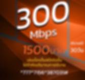 โปรเน็ตAIS 300Mbps 1500บาท รายเดือน.jpg