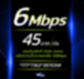 เน็ตAIS 6Mbps 45บาท NewAIS.jpg