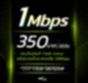 เน็ตAIS 1Mbps 350บาท NewAIS.jpg