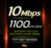 เน็ตAIS 10Mbps 1100บาท NewAIS.jpg