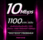 โปรเน็ตทรูรายเดือน 10Mbps 1100บาท.jpg