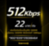 โปรเน็ตทรูรายวัน 512Kbps 22บาท.jpg