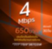 โปรเน็ตAIS 4Mbps 650บาท รายเดือน.jpg