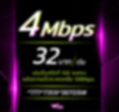 เน็ตAIS 4Mbps 32บาท NewAIS.jpg