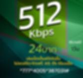 เน็ตAIS 512Kbps 24บาท รายวัน.jpg