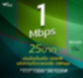 เน็ตAIS 1Mbps 25บาท รายวัน.jpg