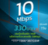 เน็ตAIS 10Mbps 330 New ลดสปีด.jpg