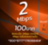 โปรเน็ตทรู 2Mbps 100บาท พิเศษ.jpg