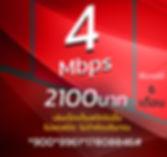 โปรเน็ตทรูมาราธอน 4Mbps 2100บาท.JPG