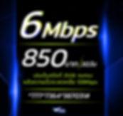 เน็ตAIS 6Mbps 850บาท NewAIS.jpg