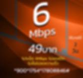 โปรเน็ตทรู 6Mbps 49บาท พิเศษ.jpg