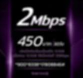 450บาท 2Mbps.jpg