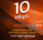 โปรเน็ตAIS 10Mbps 1100บาท ลดสปีด.jpg