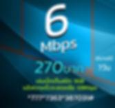 เน็ตAIS 6Mbps 270 New ลดสปีด.jpg