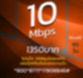 โปรเน็ตทรู 10Mbps 1350บาท พิเศษ.jpg