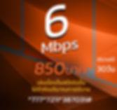 โปรเน็ตAIS 6Mbps 850บาท รายเดือน.jpg