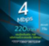 เน็ตAIS 4Mbps 220 New ลดสปีด.jpg