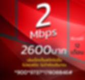 โปรเน็ตทรูมาราธอน 2Mbps 2600บาท.JPG