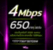 เน็ตAIS 4Mbps 650บาท NewAIS.jpg