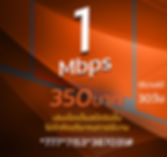 โปรเน็ตAIS 1Mbps 350บาท รายเดือน.JPG