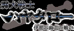 ハヤタローロゴ.png