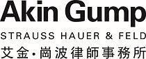 Akin Gump Logo 2.jpg