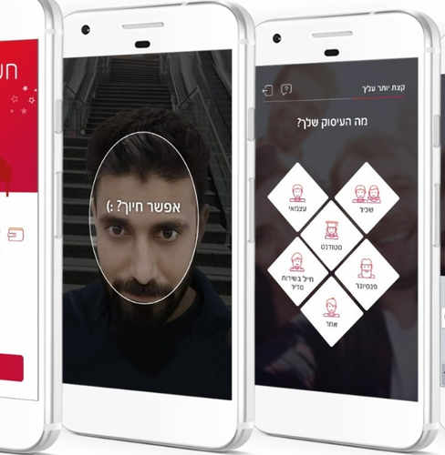 מודל דיגיטלי חדשני להצטרפות לקוח לבנק