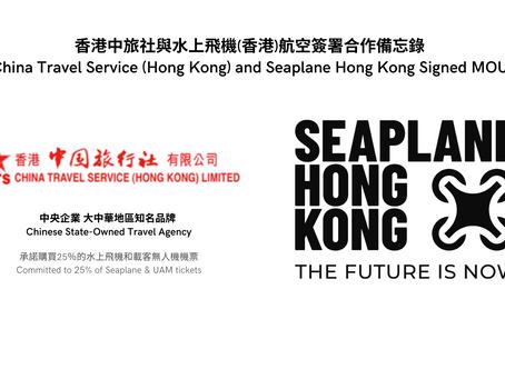 香港中旅社與水上飛機(香港)航空正式簽署合作備China Travel Service & Seaplane HK formally signed a MOU