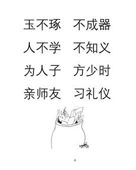 三字经10