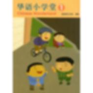 chinese-wonderland.jpg