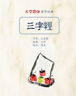 三字经01