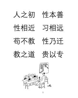 三字经04