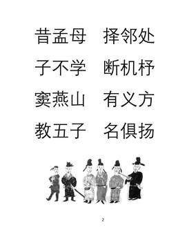 三字经06