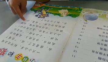 快速阅读班小白鹅1