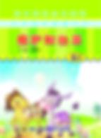 2.瘦驴和壮马课本-封面.jpg