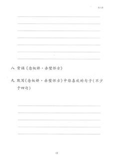 十六册12